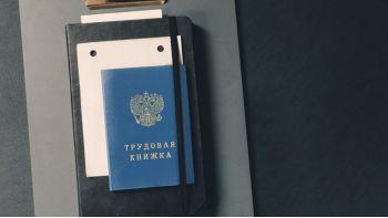 В Госдуме приняли закон о переходе на электронные трудовые книжки