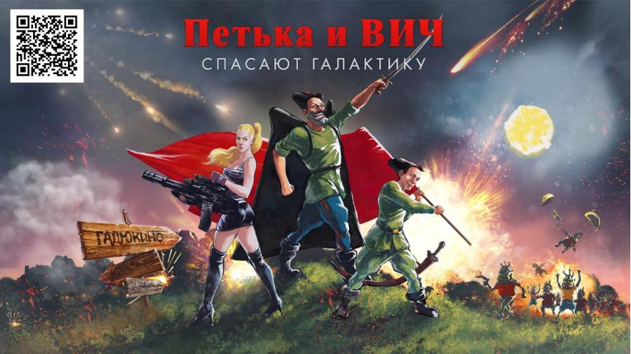 Российские власти планируют поддержать разработчиков игр по русской истории и культуре