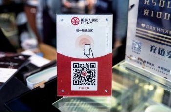 Китай расширил эксперимент по тестированию национальной цифровой валюты