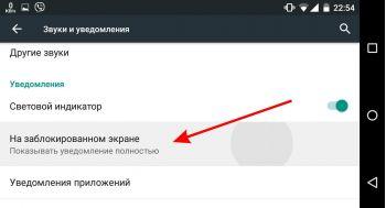 Как отключить уведомления на экране блокировки Android